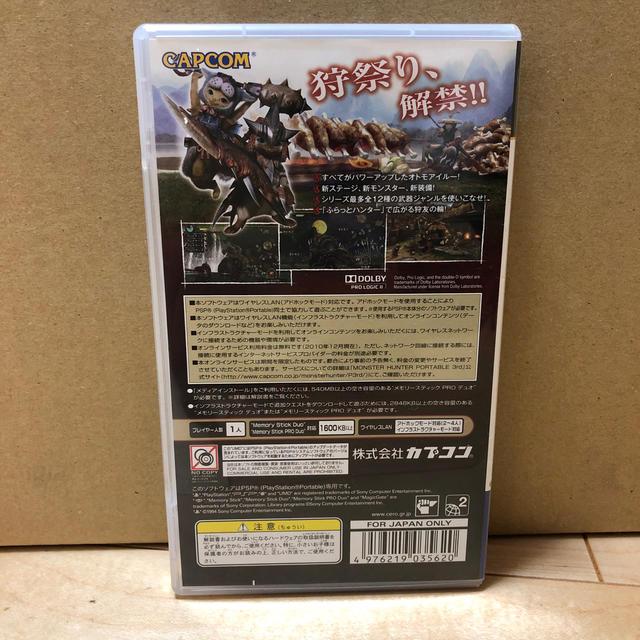 CAPCOM(カプコン)のモンスターハンターポータブル3rd エンタメ/ホビーのゲームソフト/ゲーム機本体(携帯用ゲームソフト)の商品写真
