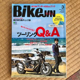 BikeJIN (培倶人) 2018年 03月号