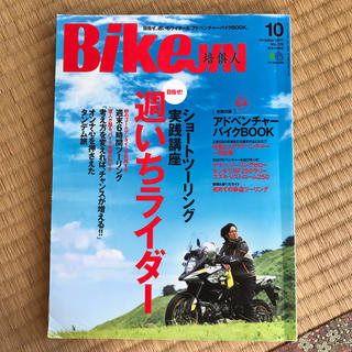 BikeJIN (培倶人) 2017年 10月号