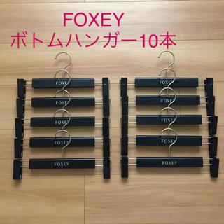 フォクシー ボトムハンガー 10本セット スカートハンガー FOXEY