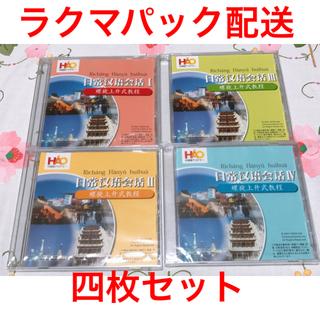 AEON - ハオ中国語アカデミー 教材 CD 4枚セット