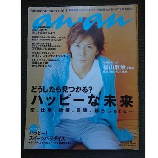 マガジンハウス(マガジンハウス)のanan (アンアン) 2007年 4/18号 福山雅治(生活/健康)