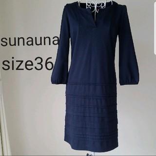 スーナウーナ(SunaUna)のスーナウーナ ワンピース サイズ36 Sサイズ(ひざ丈ワンピース)