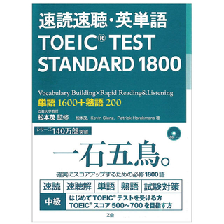 【Z会】 速読速聴・英単語TOEIC STANDARD1800