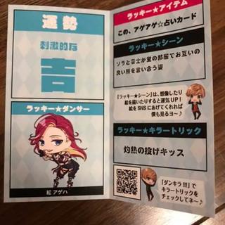 コナミ(KONAMI)のダンキラ TGS 東京ゲームショウ 占いカード 紅アゲハ(ノベルティグッズ)