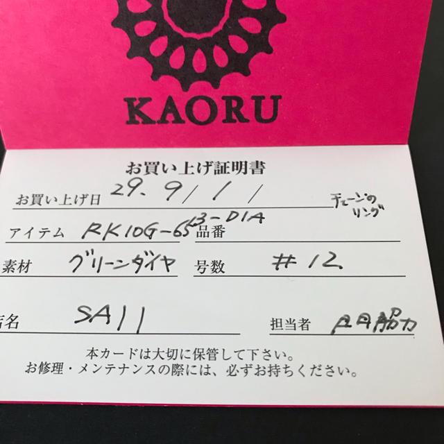 KAORU(カオル)のKAORU グリーンゴールド ダイヤリング レディースのアクセサリー(リング(指輪))の商品写真