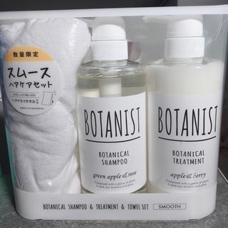 ボタニスト(BOTANIST)のBOTANIST 三点セット(シャンプー)