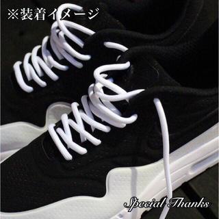 シューレース(靴紐)/ロープレース(丸紐)/120cm/ホワイト※商品説明必読(スニーカー)