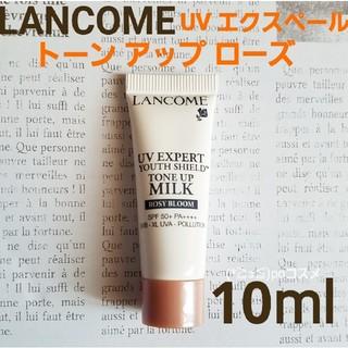 LANCOME - LANCOME UV エクスペール トーン アップ ローズ 10ml