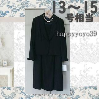 新品13~15号相当(17号) 2L~3L ブラック フォーマル 礼服大きいサイ