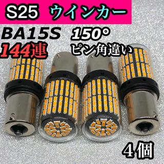 ☆4個セット☆S25ウインカー シングルBA15S 150°ピン角違い 144連