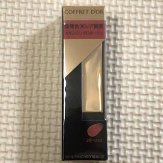 COFFRET D'OR - コフレドール スキンシンクロルージュ BE-240