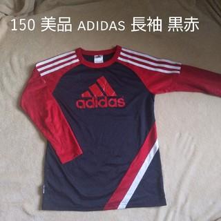 adidas - 美品 アディダス プラTシャツ 色が格好良い!長袖 赤黒白 150センチ