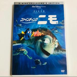 Disney - ファインディングニモ DVD2枚組・ケース付き! 美品 ディズニー ピクサー