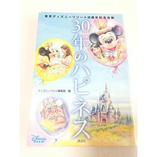 ディズニー(Disney)の東京ディズニーリゾート30周年記念出版 30年のハピネス(ビジネス/経済)