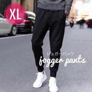 男女兼用 薄手 ジョガーパンツ XL メンズ レディース スウェット パンツ(その他)