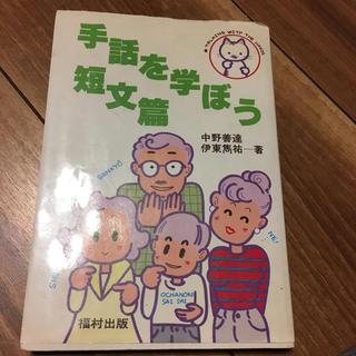 手話を学ぼう(短文篇)軽装版(人文/社会)
