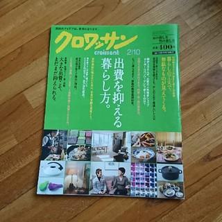 マガジンハウス(マガジンハウス)のクロワッサン 2013年 2/10号 (生活/健康)