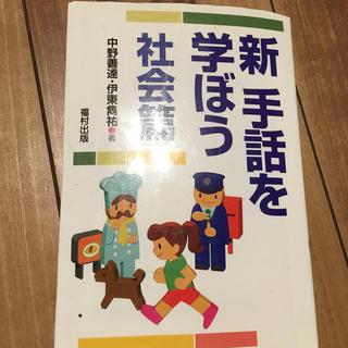 新手話を学ぼう(社会篇)(人文/社会)