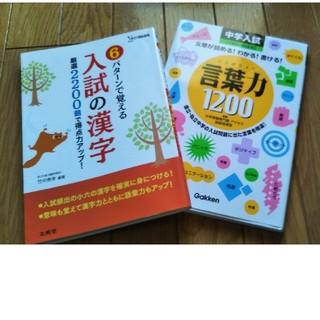 中学入試 入試の漢字 言葉力1200
