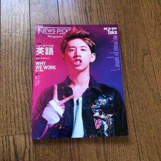 ワンオクロック(ONE OK ROCK)のNews Picks Magazine(ニュースピックスマガジン) 2019年 (ニュース/総合)