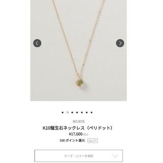 ノジェス(NOJESS)のNOJESS🌹K10ペリドットネックレス新品タグ付き※確認用(ネックレス)