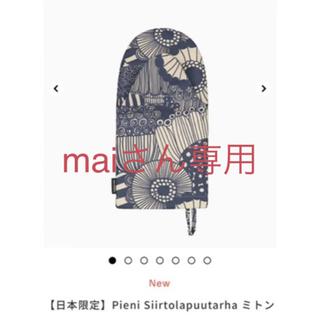 マリメッコ(marimekko)の新品 マリメッコ Pieni ミトン  マリメッコ ル・クルーゼ  フランフラン(調理道具/製菓道具)
