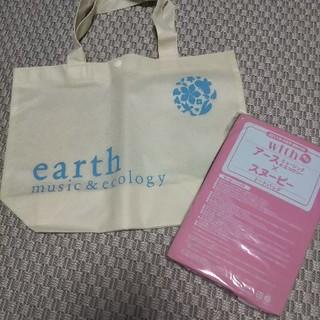 アースミュージックアンドエコロジー(earth music & ecology)のアース ×スヌーピー with限定付録(トートバッグ)