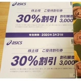 Onitsuka Tiger - オニツカタイガー 割引券 2枚