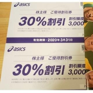 オニツカタイガー(Onitsuka Tiger)のオニツカタイガー 割引券 2枚(ショッピング)