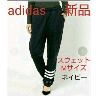 アディダス(adidas)の美脚☆adidas レディース スウェットパンツ (カジュアルパンツ)