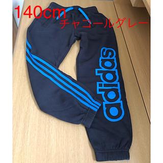 adidas - adidas アディダス 裏起毛 キッズ スエットズボン 140