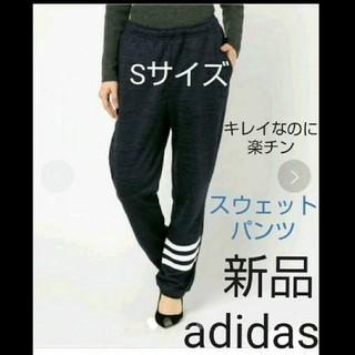 アディダス(adidas)の美脚☆adidas レディース スウェットパンツ(カジュアルパンツ)