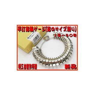 ■MKS 平打リングゲージ (指のサイズ測り) 1号~30号 指輪サイズケージ■(リング(指輪))