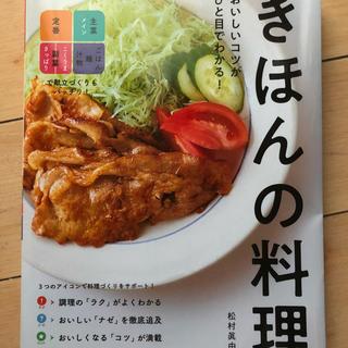きほんの料理(料理/グルメ)
