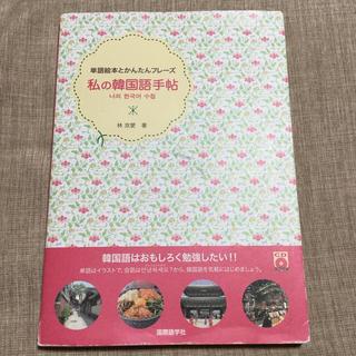出品10月末迄【CD付き】単語絵本とかんたんフレーズ わたしの韓国語手帖