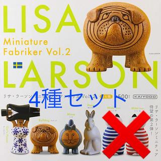 リサラーソン(Lisa Larson)のリサラーソン ミニチュア・ファブリカ Vol.2 4種セット ガチャ フィギュア(その他)