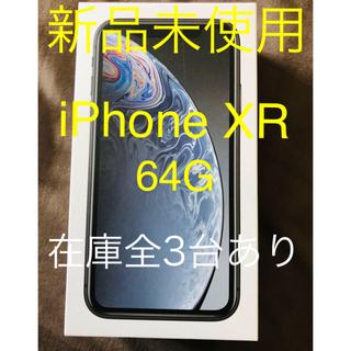 Apple - iPhone XR 64GB ブラック BLACK 新品 未使用 au