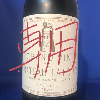 美品 シャトー・ラトゥール 1979 750ml フランス ボルドー