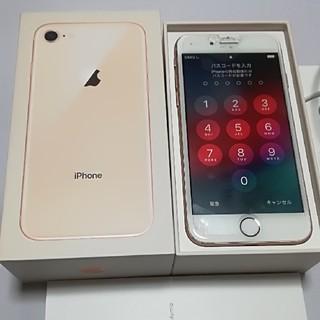 iPhone - アイフォン8 ピンクゴールド64GB  ネットワーク制限あり