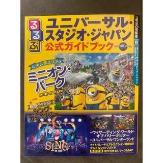 USJ - るるぶユニバーサル・スタジオ・ジャパン 公式ガイドブック