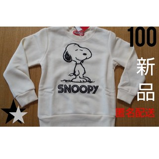 SNOOPY - 【新品】トレーナー スヌーピー クリーム色 100センチ
