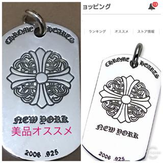 Chrome Hearts - 希少  ドッグタグ ラージ(NY限定)