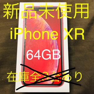 iPhone - iPhone XR 64GB 赤 RED 新品 未使用 au
