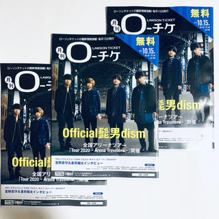 ☆ Official髭男dism ☆ 月間ローチケNo.148を3冊(印刷物)