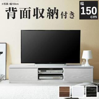 テレビボード リビングボード ローボード 背面収納テレビ台
