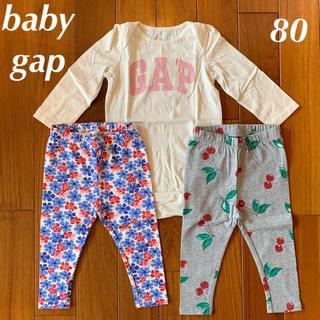ベビーギャップ(babyGAP)の新品☆babygap☆ロンパース&レギンス☆80㎝(ロンパース)