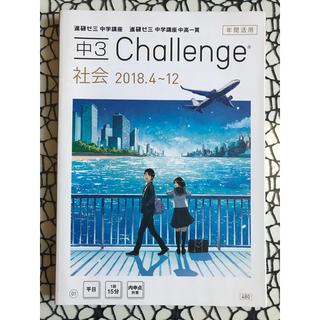 進研ゼミ 中学講座 中3 チャレンジ 【社会】2018.4~12 年間活用