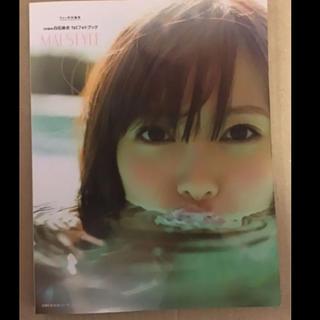 ノギザカフォーティーシックス(乃木坂46)のMAI STYLE 乃木坂46白石麻衣1stフォトブック(女性タレント)