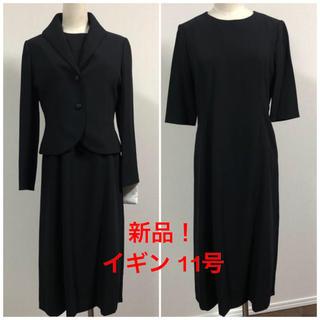SOIR - 新品!イギン ブラックフォーマル 11号 礼服 スーツ レディース 冠婚葬祭
